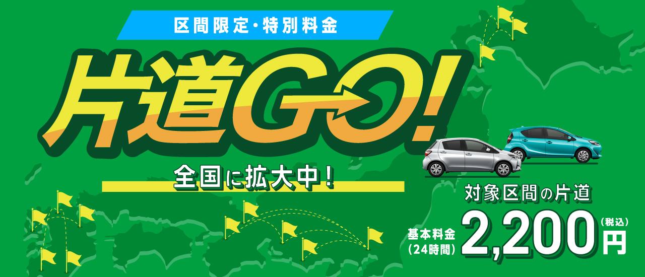 区間限定 特別料金「片道GO!」全国に拡大中 対象区間の片道 2,200円(税込)